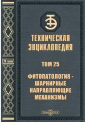 Техническая энциклопедия: энциклопедия. Т. 25. Фитопатология - Шарнирные направляющие механизмы
