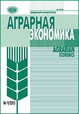 Аграрная экономика = Agrarian economics: ежемесячный научный журнал. 2015. № 9(244)