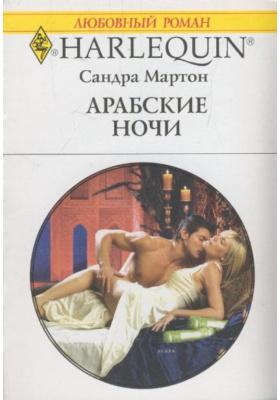 Арабские ночи = The Sheikh's Wayward Wife : Роман