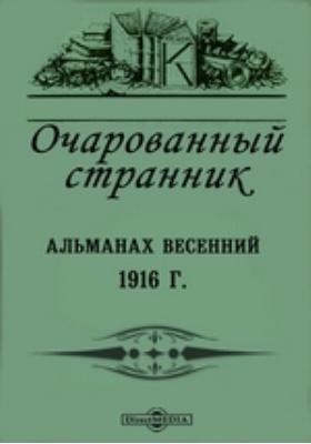 Очарованный странник : Альманах весенний: журнал. 1916