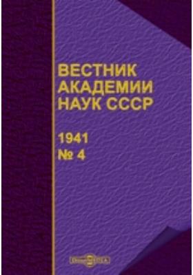 Вестник Академии наук СССР: журнал. 1941. № 4. 1941 г
