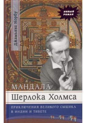 Мандала Шерлока Холмса. Приключения великого сыщика в Индии и Тибете = The Mandala of Sherlock Holmes : Роман