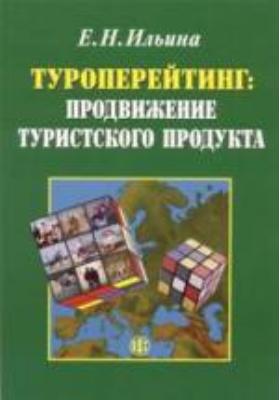 Туроперейтинг: продвижение туристского продукта: учебник