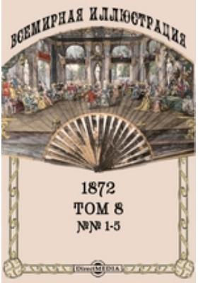 Всемирная иллюстрация: журнал. 1872. Т. 8, №№ 1-5