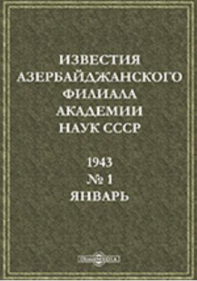 Известия Азербайджанского филиала Академии наук СССР: газета. № 1. 1943 г, Январь