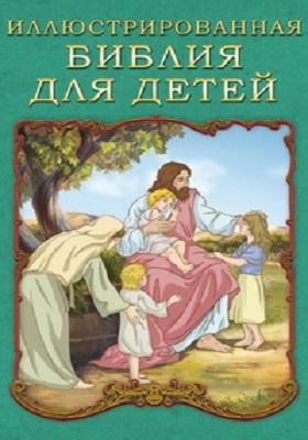Иллюстрированная Библия для детей: духовно-просветительское издание
