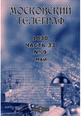 Московский телеграф: журнал. 1830. № 9, Май, Ч. 33