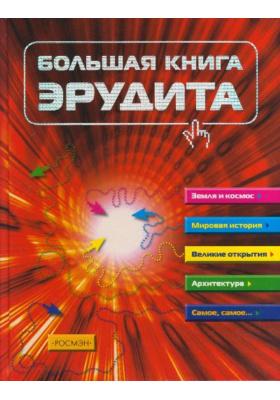 Большая книга эрудита : Научно-популярное издание для детей