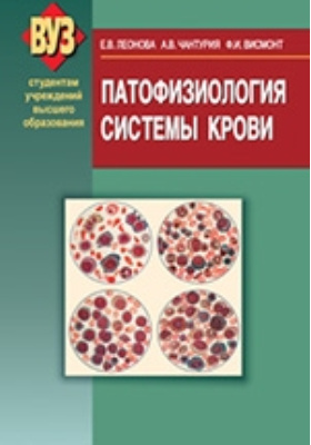 Патофизиология системы крови: учебное пособие