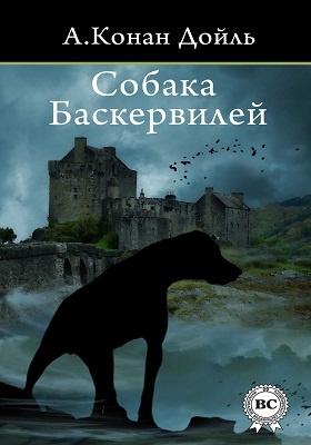 Собака Баскервилей: художественная литература