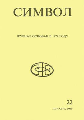 Символ: журнал христианской культуры. 1989. № 22