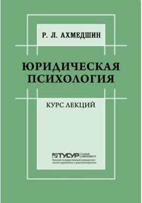 Юридическая психология: курс лекций