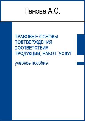 Правовые основы подтверждения соответствия продукции, работ, услуг: учебное пособие