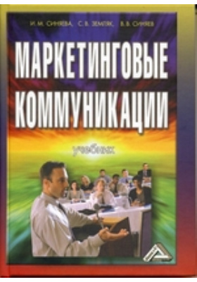 Маркетинговые коммуникации: учебник