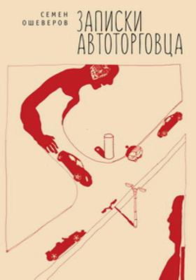 Записки автоторговца: художественная литература