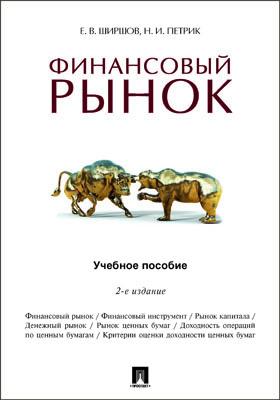 Финансовый рынок: учебное пособие