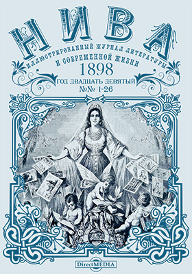 Нива : иллюстрированный журнал литературы и современной жизни. Год двадцать девятый. 1898: газета. № 1-26
