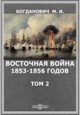 Восточная война 1853-1856 годов: монография. Т. 2