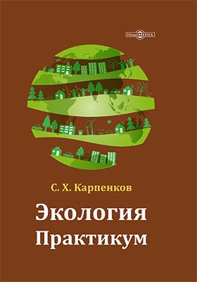 Экология : практикум: учебное пособие