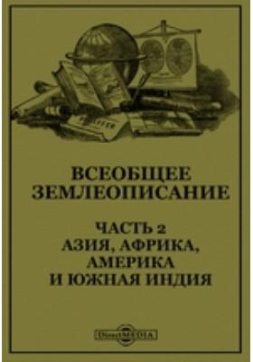 Всеобщее землеописание: научно-популярное издание, Ч. 2. Азия, Африка, Америка и Южная Индия