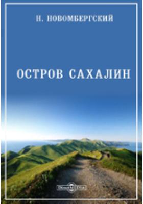 Остров Сахалин: научно-популярное издание