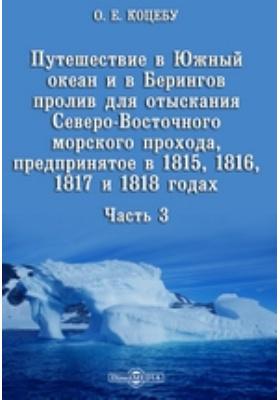Путешествие в Южный океан и в Берингов пролив для отыскания Северо-Восточного морского прохода, предпринятое в 1815, 1816, 1817 и 1818 годах, Ч. 3