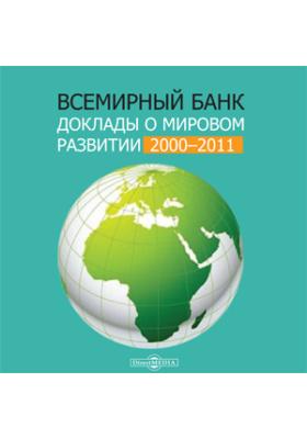 Всемирный банк. Доклады о мировом развитии 2000-2011 гг.