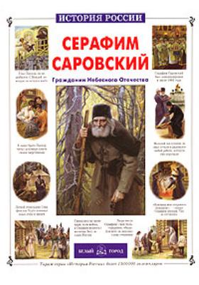 Серафим Саровский : Гражданин Небесного Отечества