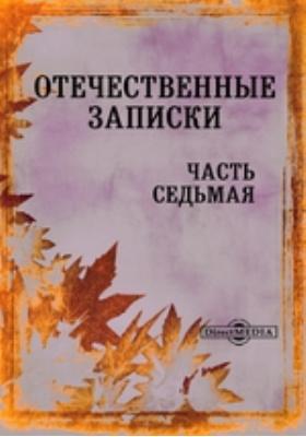 Отечественные записки: журнал. 1821, Ч. 7