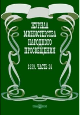 Журнал Министерства Народного Просвещения. 1839, Ч. 24