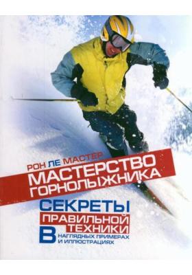 Мастерство горнолыжника = The Skier's Edge : Секреты правильно техники в наглядных примерах и иллюстрациях