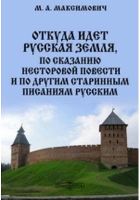 Откуда идет Русская земля, по сказанию Несторовой повести и по другим старинным писаниям русским