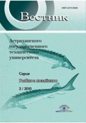 Вестник Астраханского государственного технического университета. Серия: Рыбное хозяйство: журнал. 2010. № 2