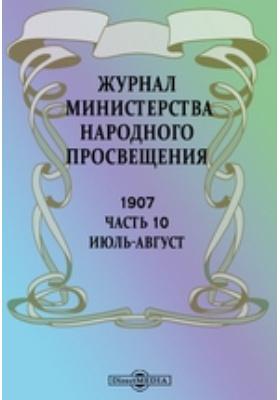 Журнал Министерства Народного Просвещения: журнал. 1907. Июль-август, Ч. 10