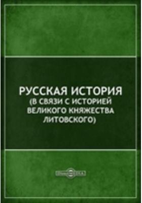 Русская история (в связи с историей Великого княжества Литовского)