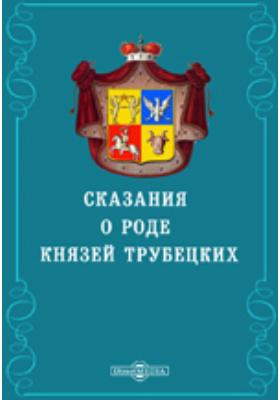 Сказания о роде князей Трубецких: публицистика