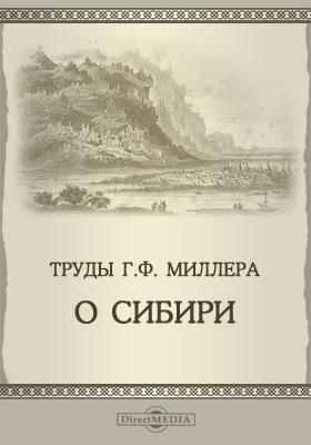 Труды Г. Ф. Миллера о Сибири