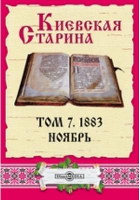 Киевская Старина: журнал. 1883. Том 7, Ноябрь