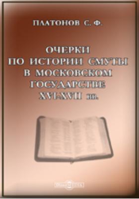 Очерки по истории Смуты в Московском государстве XVI-XVII вв