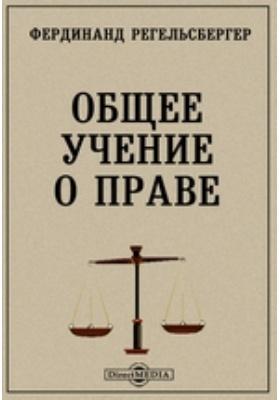 Общее учение о праве
