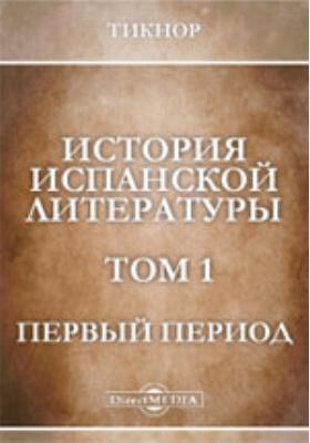 История испанской литературы. Т. 1. Первый период