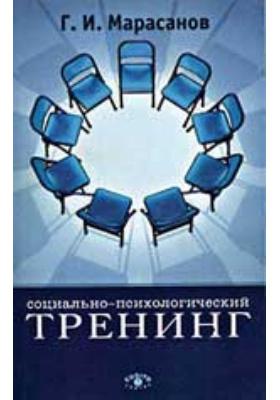 Социально-психологический тренинг: практическое пособие