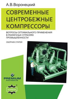 Современные центробежные компрессоры. Вопросы оптимального применения в различных отраслях промышленности