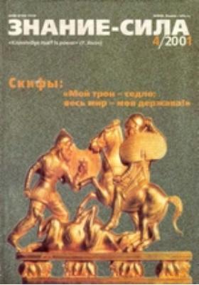 Знание-сила: журнал. 2001. № 4