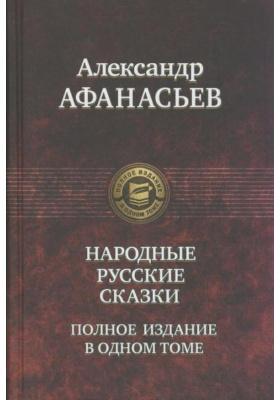 Народные русские сказки : Полное издание в одном томе