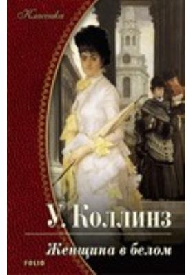 Женщина в белом. Роман