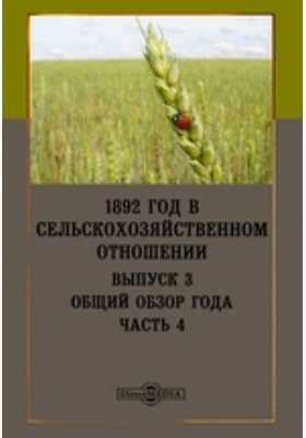 1892 год в сельскохозяйственном отношении. Вып. 3. Общий обзор года, Ч. 4