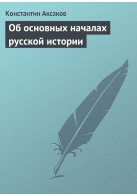 Об основных началах русской истории