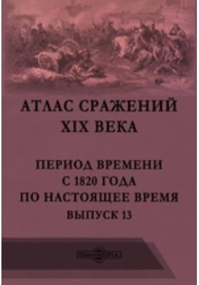 Атлас сражений XIX века. Период времени с 1820 года по настоящее время: географическая карта. Вып. 13
