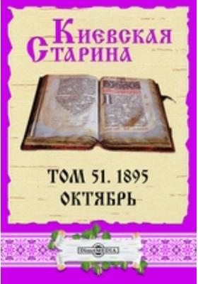 Киевская Старина: журнал. 1895. Т. 51, Октябрь